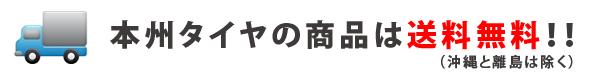 本州タイヤの商品は送料無料!!(沖縄と離島は除く)